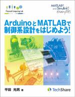 Arduino と MATLAB で制御系設計をはじめよう!